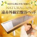 【新品・限定】NATURAL SPA 遠赤外線 岩盤浴ベッド