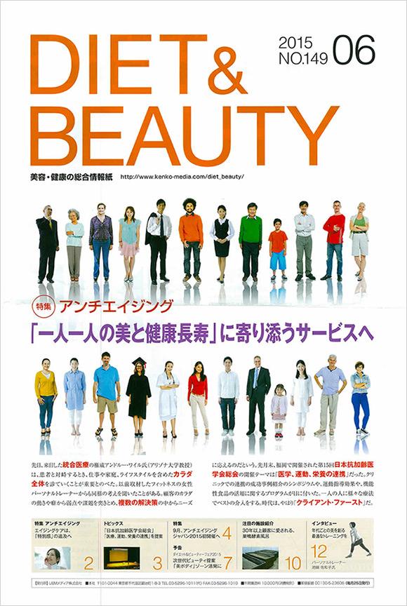 DIET&BEAUTY2015 NO.149 6月号表紙