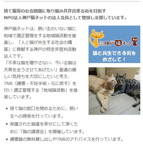 捨て猫等の社会問題に取り組み共存出来る街を目指す<br /> NPO法人神戸猫ネットの法人会員として登録し支援しています。