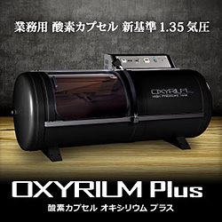 【酸素カプセル】【ハード一体型 新基準1.35気圧】酸素カプセル オキシリウムプラス OXYRIUM PLUS