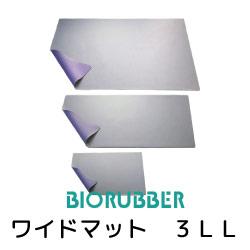 【バイオラバー】マット3LLサイズ/最大厚9mm/寸法200×120cm 1番大きく厚みのある限定品