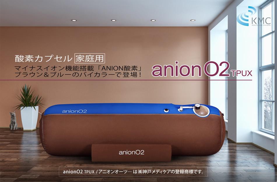 酸素カプセル anion O2 TPUX(アニオンオーツー)