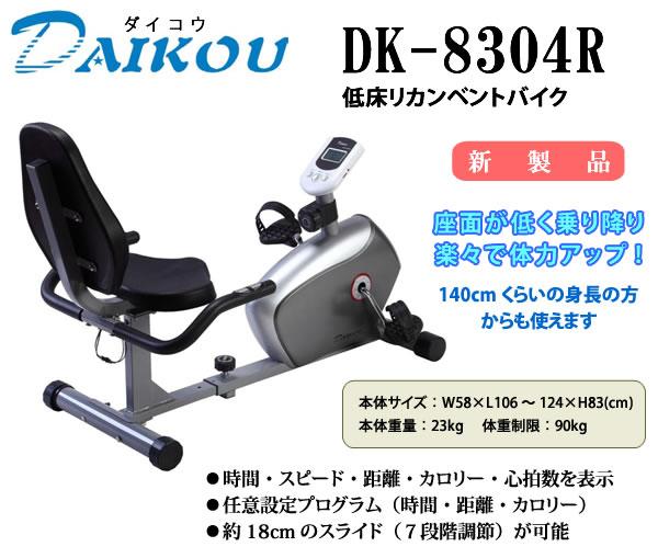 ダイコウ 低床リカンベントバイク  DK-8304R