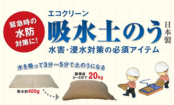 台風などの水害・浸水対策!簡易・吸水土のう(土嚢)「エコクリーン」