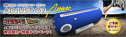 リンカーン 酸素カプセル ADJUST O2 神戸メディケア本社