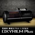 オキシリウムプラス 新基準1.35気圧