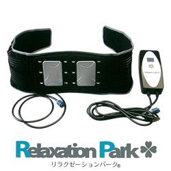 リラクゼーションパーク(Relaxation Park)ベルト