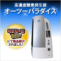 高濃度酸素発生器O2 Paradise (オーツーパラダイス)