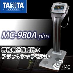 タニタ業務用マルチ周波数体組成計 MC-980A plus