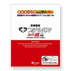 画像1: 【レダ】プチシルマ スーパーDX大粒 お得用