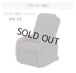 画像2: マッサージチェア KEN OKUYAMAモデル「KN-10」「KN-15」フジ医療器