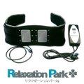 交流磁気治療器 リラクゼーションパーク(Relaxation Park)ベルト【価格はお問合せ下さい】