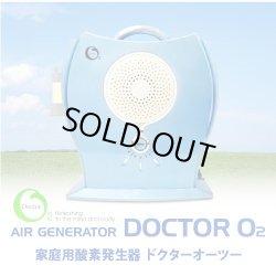 画像1: 家庭用酸素発生器 ドクターオーツー DOCTOR O2 【酸素濃度30%・2L、40%・1L/分切替】 入門モデル