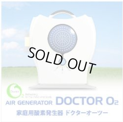 画像2: 家庭用酸素発生器 ドクターオーツー DOCTOR O2 【酸素濃度30%・2L、40%・1L/分切替】 入門モデル
