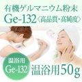 有機ゲルマニウム粉末【温浴用50g 】高品質・高純度・微細粒 安心のセーフティーボトル