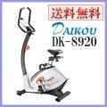アップライトバイク ダイコウ DK-8920
