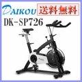 スピンバイク ダイコウ DK-SP726