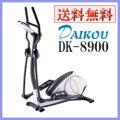 エリプティカルバイク ダイコウ DK-8900