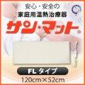 【病院・治療院で使用されている安心の遠赤外線温熱マット】サンマット FL型 120×52センチ