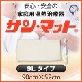 【病院・治療院で使用されている安心の遠赤外線温熱マット】サンマット SL型 90×52センチ
