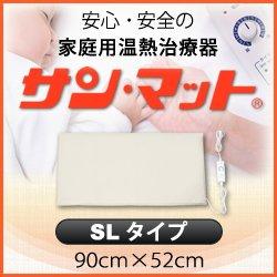 画像1: 【病院・治療院で使用されている安心の遠赤外線温熱マット】サンマット SL型 90×52センチ