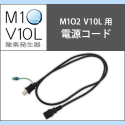 画像1: 酸素発生器M1O2 V10L専用電源コード