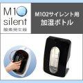 酸素発生器M1O2 Silent専用加湿ボトル