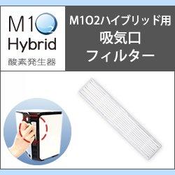 画像1: 酸素発生器M1O2 Hybrid専用吸気口フィルター