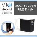 酸素発生器M1O2 Hybrid専用加湿ボトル