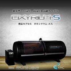 画像1: OXYRIUM-S【新基準1.35気圧 高気圧&高耐久モデル酸素カプセル オキシリウム-エス】