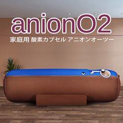 画像1: anionO2【1.23気圧】ソフト一体型・静音モデル家庭用・酸素カプセル ブルー&ブラウン