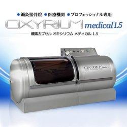 画像1: OXYRIUM medical 1.5【1.5気圧】プロ用・ハード一体型・静音モデル・酸素カプセル