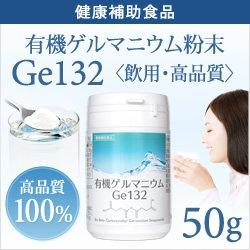 画像1: 【飲む酸素】純度100%・健康食品 【飲用・高品質50g】有機ゲルマニウム粉末 水溶性Ge132 分析検査済