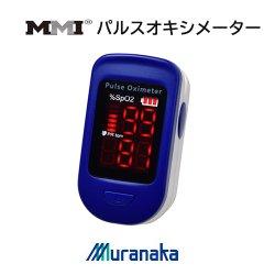 画像1: 医療機器認証品MMI パルスオキシメーター フィンガーFS10C ワンタッチで動脈血酸素飽和度(SpO2)と脈拍を表示【村中医療器】