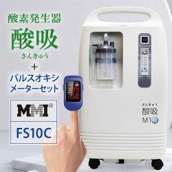 画像1: 【10月中旬〜発送:予約販売】パルスオキシメーターFS10C+酸素発生器 酸吸(さんきゅう)セット【日本国内・自宅支援モデル】【日本製・酸素発生器】
