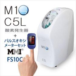 画像1: 【10月15日〜発送予定:予約販売】酸素発生器M1O2-C5L+パルスオキシメーターFS10Cセット【日本製酸素発生器】【海外・医療用酸素代替モデル】