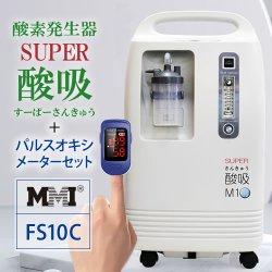 画像1: 【10月中旬〜発送:予約販売】酸素発生器SUPER酸吸(すーぱーさんきゅう)10L+パルスオキシメーターFS10Cセット【日本国内・施設支援モデル】【日本製・酸素発生器】