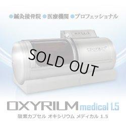 画像1: 【決済専用ページ】オキシリウムメディカル1.5