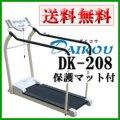 ルームランナー ダイコウ DK-208