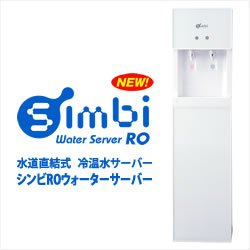 画像1: 水道直結式 冷温水サーバー Simbi RO(シンビRO)ウォーターサーバー
