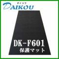 家庭用ルームランナー用マット ダイコウ DK-F601