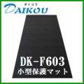 家庭エクササイズ・バイク用マット ダイコウ DK-F603