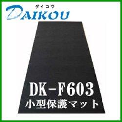 画像1: 家庭エクササイズ・バイク用マット ダイコウ DK-F603