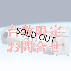 """画像1: 【展示品】酸素カプセル""""イオO2クリスタル""""ソフトタイプ・酸素濃縮器付き"""