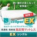 【新製品/EX:エクスチェンジシリーズ登場】セルプール ハイブリッド・マットレスEX(エクスチェンジ)【シングル:98×197×8cm】