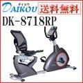 リカンベントバイク ダイコウ DK-8718RP