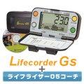 スズケン 生活習慣記録機 ライフコーダGS(ジーエス)+行動変容支援ソフトウェア ライフライザー05コーチ