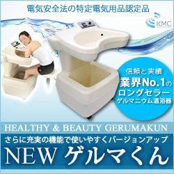 画像1: ゲルマニム温浴器 NEWゲルマくん