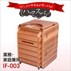 画像1: 遠赤外線 半身浴サウナ ハーフスパ IF-003【業務・家庭兼用】