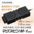 【管理医療機器】家庭用電気磁気治療器 マグスピン M-1 NEO